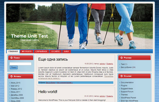 Nordic Walking WordPress Theme